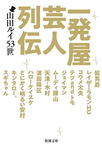 一発屋芸人列伝 (新潮文庫)