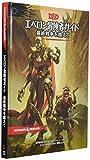 ダンジョンズ&ドラゴンズ エベロン冒険者ガイド 最終戦争を越えて 第5版