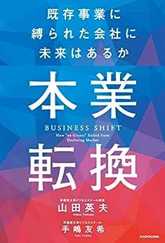 [山田 英夫, 手嶋 友希]の本業転換‐‐既存事業に縛られた会社に未来はあるか