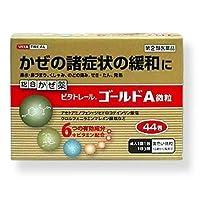 【指定第2類医薬品】ビタトレール ゴールドA微粒 44包 ×4