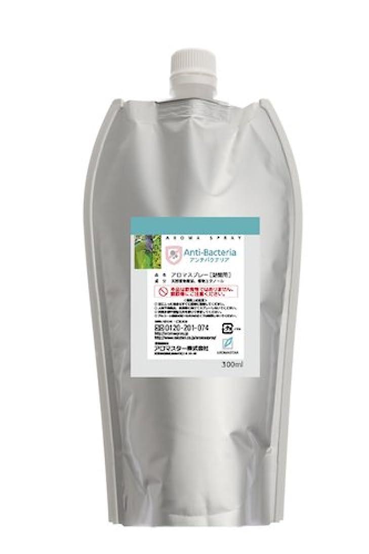 コショウ保存する農業AROMASTAR(アロマスター) アロマスプレー アンチバクテリア 300ml詰替用(エコパック)