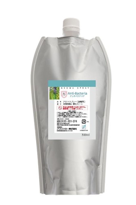 歩行者糸消すAROMASTAR(アロマスター) アロマスプレー アンチバクテリア 300ml詰替用(エコパック)