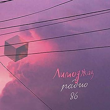 Радио 86