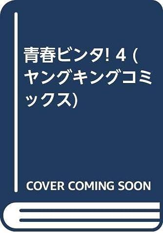 青春ビンタ! 4 (ヤングキングコミックス)