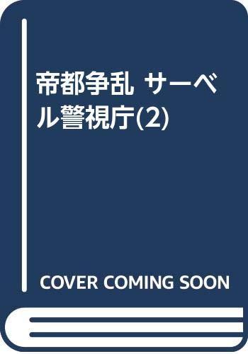 [画像:帝都争乱 サーベル警視庁(2)]