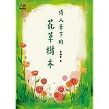 詩人筆下的花草樹木 (Traditional Chinese Edition)