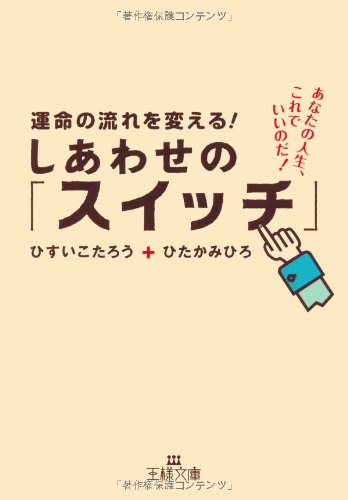 運命の流れを変える! しあわせの「スイッチ」: あなたの人生、これでいいのだ! (王様文庫)の詳細を見る