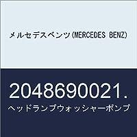 メルセデスベンツ(MERCEDES BENZ) ヘッドランプウォッシャーポンプ 2048690021.
