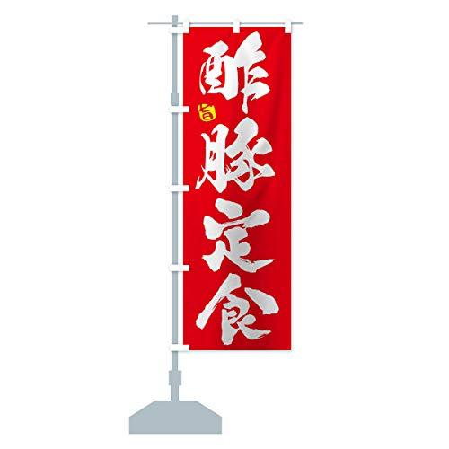 酢豚定食 のぼり旗 サイズ選べます(ショート60x150cm 左チチ)