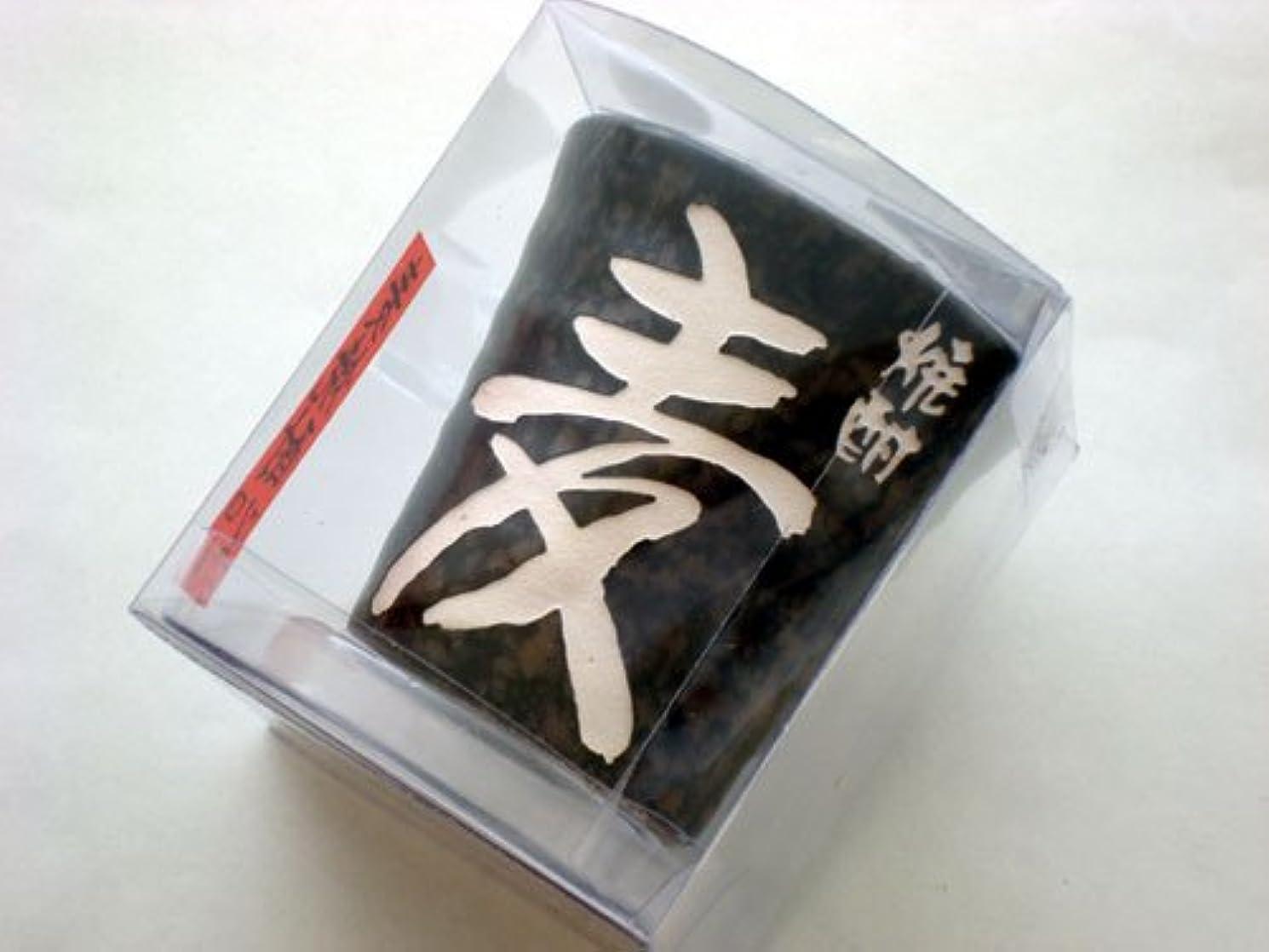ナサニエル区なすピア好物シリーズ 麦焼酎ローソク 【キャンドル】