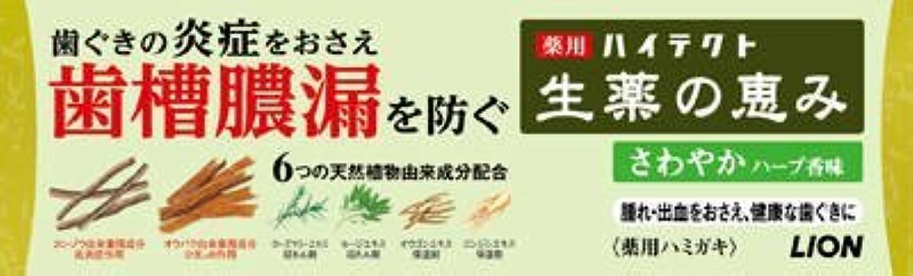 生息地順応性のあるサスペンションライオン ハイテクト生薬の恵 さわやかハーブ香味 90g
