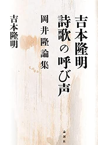 吉本隆明 詩歌の呼び声――岡井隆論集