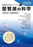 琵琶湖の科学2020 みずのこと・いきもののこと (琵琶湖環境科学研究センターブックレット)