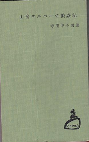 山岳サルベージ繁盛記 (1965年) (ケルン新書)