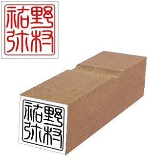 Web落款<507>篆書体(15mm印)