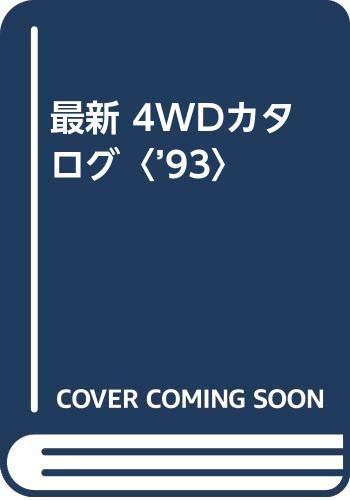 最新 4WDカタログ〈'93〉の詳細を見る