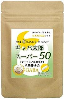 <GABA>ギャバ太郎カプセルスーパー50 1ヶ月分(30粒×1袋)