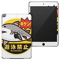 igsticker iPad mini 4 (2015) 5 (2019) 専用 全面スキンシール apple アップル アイパッド 第4世代 第5世代 A1538 A1550 A2124 A2126 A2133 シール フル ステッカー 保護シール 016258 鮫 魚