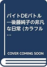 Byte DE Battle - extraordinary daily Goto Junko (colorful Noberuzu) (1999) ISBN: 4882714744 [Japanese Import]