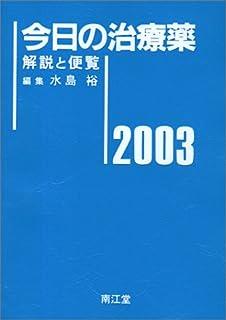 今日の治療薬 2003年版―解説と便覧