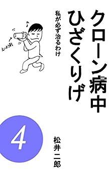 [松井 二郎]のクローン病中ひざくりげ 4: 私が必ず治るわけ