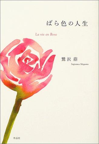 ばら色の人生―La vie en Rose