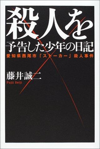 殺人を予告した少年の日記―愛知県西尾市「ストーカー」殺人事件