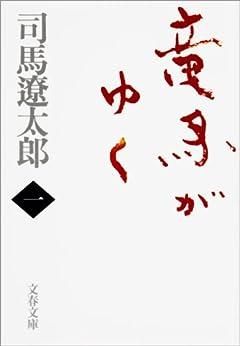 [司馬 遼太郎]の竜馬がゆく(一) (文春文庫)