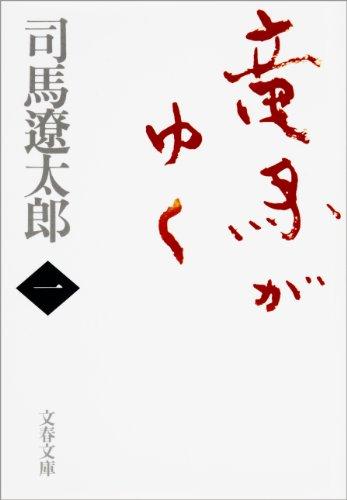 竜馬がゆく(一) (文春文庫)