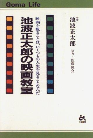 池波正太郎の映画教室―映画を観ることは、いくつもの人生を見ることなんだ (ゴマ生活ブックス)の詳細を見る