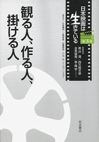 観る人、作る人、掛ける人 (日本映画は生きている 第3巻)