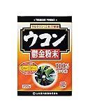 山本漢方製薬 ウコン粉末100% 200g
