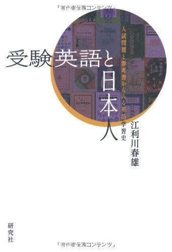 受験英語と日本人 ――入試問題と参考書からみる英語学習史