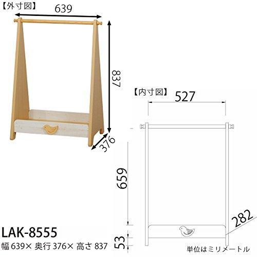 白井産業ランドキッズ『ハンガーラック(LAK-8555)』