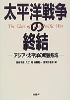 太平洋戦争の終結―アジア・太平洋の戦後形成