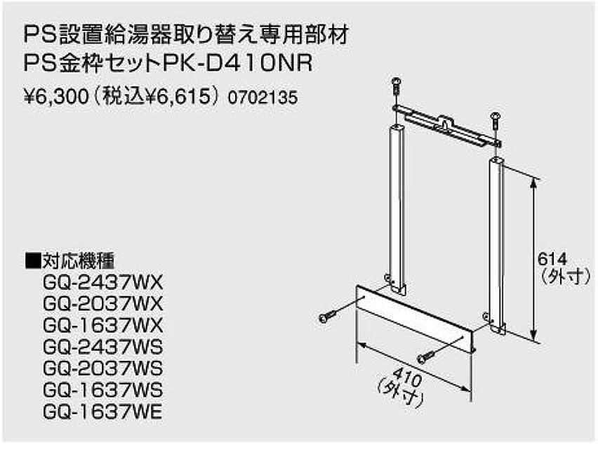 最愛の連隊指定【PK-D410NR】 ノーリツ PS金枠セット PS設置給湯器取り替え専用部材