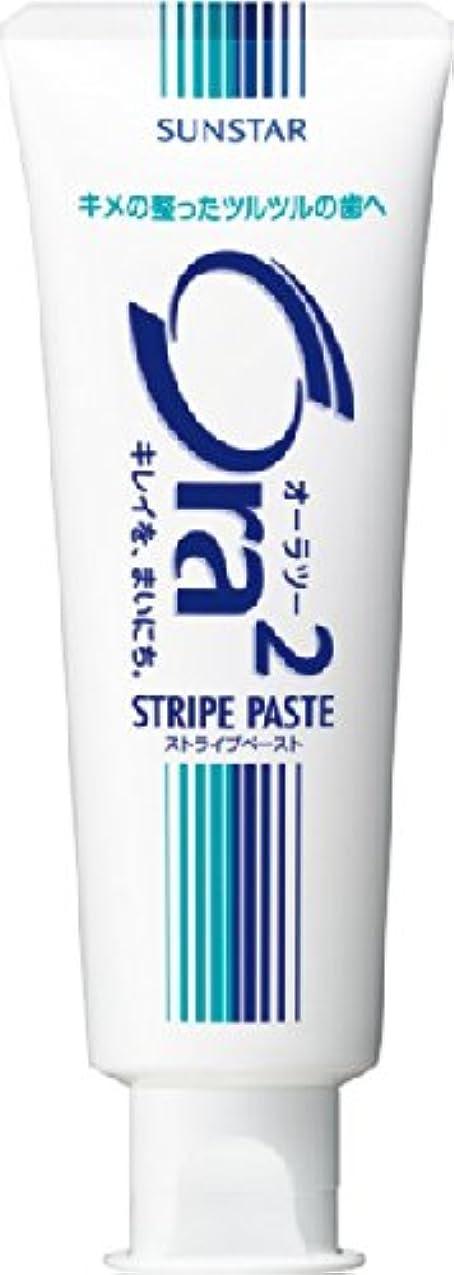 残基絵従順なオーラツー ストライプ ペースト 140g (医薬部外品)