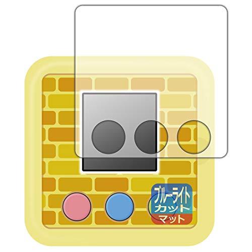 PDA工房 おしりたんてい ププッとかいけつゲーム 用 ブルーライトカット[反射低減] 保護 フィルム 日本製