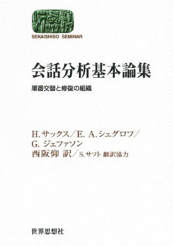 会話分析基本論集―順番交替と修復の組織 (世界思想ゼミナール)の詳細を見る