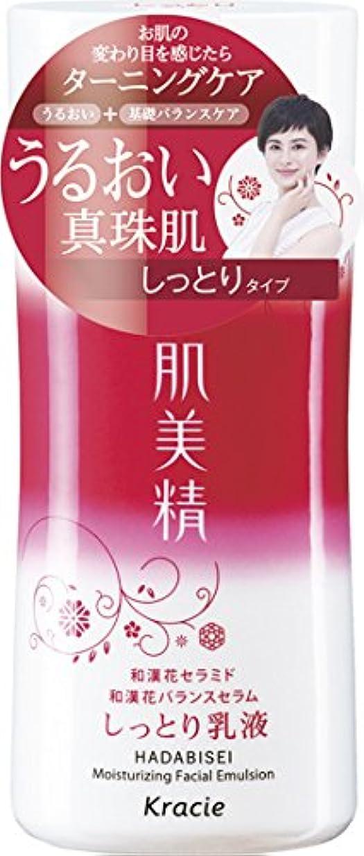 作業暴動満足できる肌美精 ターニングケア保湿 しっとり乳液 130mL