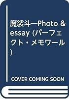 魔裟斗―Photo & essay (パーフェクト・メモワール)