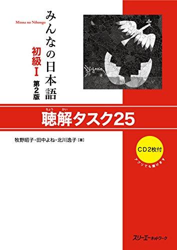 MINNA NO NIHONGO SHOKYU (1) [2ND ED.] CHOKAI TASK 25