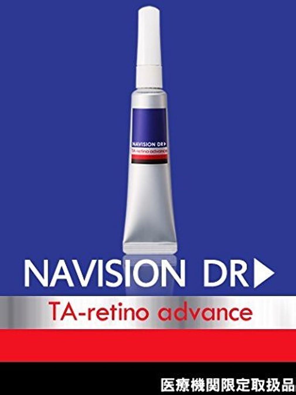 曲げる恐ろしいです平行NAVISION DR? ナビジョンDR TAレチノアドバンス(医薬部外品) 15g 【医療機関限定取扱品】