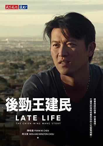 後勁王建民: LATE LIFE: THE CHIEN-MING WANG STORY (Traditional Chinese Edition)