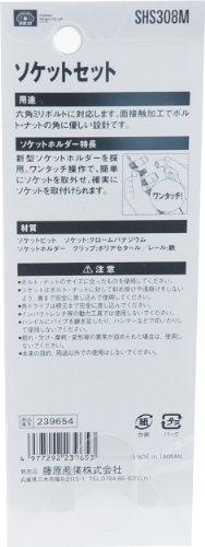 藤原産業『SK11ソケットセット(SHS308M)』
