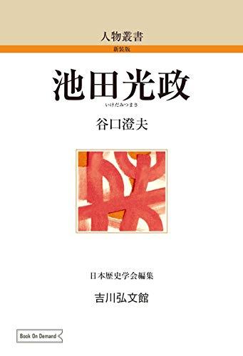 池田光政 (人物叢書 新装版 81)の詳細を見る
