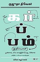 Karba Kaala Kurippugal (Pregnancy Notes) -Tamil (Tamil Edition)