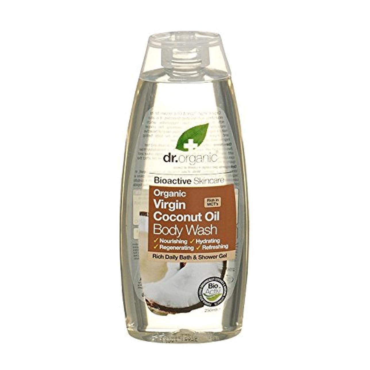 凍るエスカレーター機関車Dr有機有機バージンココナッツオイルボディウォッシュ - Dr Organic Organic Virgin Coconut Oil Body Wash (Dr Organic) [並行輸入品]