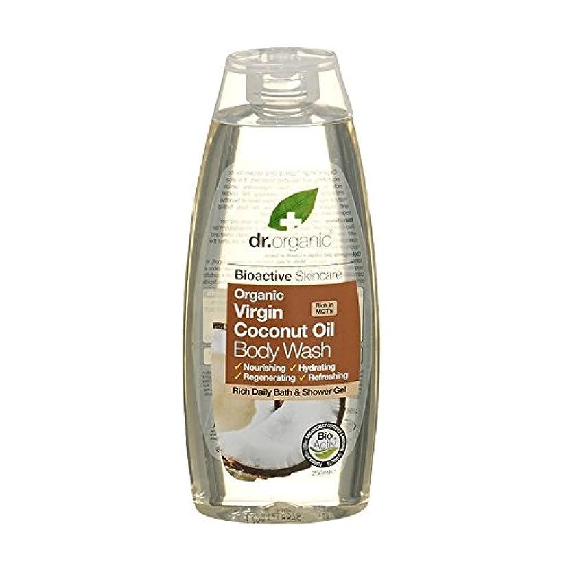 適応的シャツ資源Dr有機有機バージンココナッツオイルボディウォッシュ - Dr Organic Organic Virgin Coconut Oil Body Wash (Dr Organic) [並行輸入品]