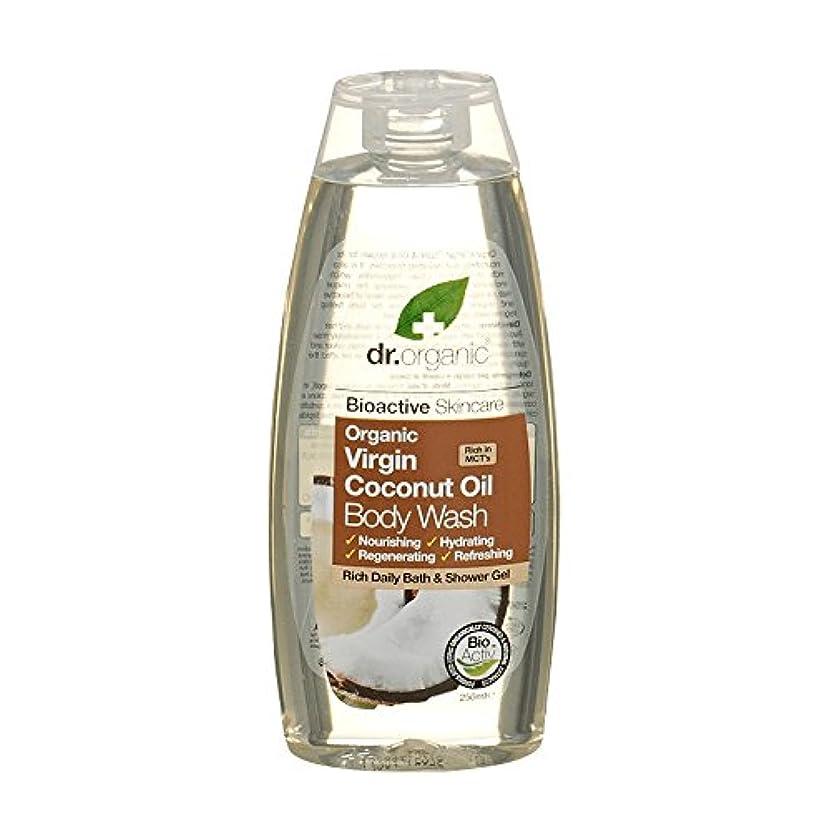 寄付するペチュランスようこそDr有機有機バージンココナッツオイルボディウォッシュ - Dr Organic Organic Virgin Coconut Oil Body Wash (Dr Organic) [並行輸入品]